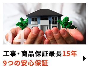 工事・商品保証最長15年 9つの安心保証