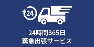 24時間365日緊急出張サービス
