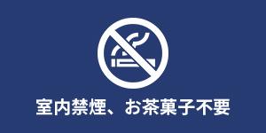 室内禁煙、お茶菓子不要
