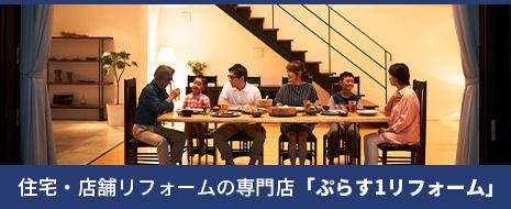 住宅・店舗リフォームの専門店「ぷらす1リフォーム」