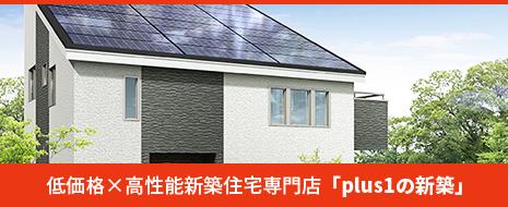 低価格×高性能新築住宅専門店「plus1の新築」