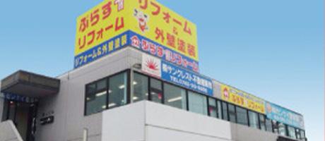 ぷらす1リフォーム 奈良店