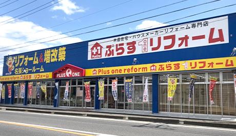 ぷらす1リフォーム名張店