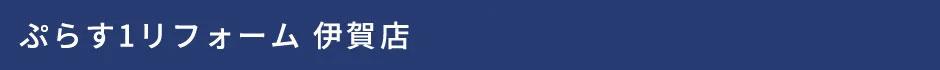 ぷらす1リフォーム伊賀アピタ店