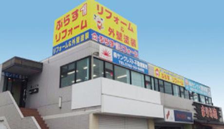 ぷらす1リフォーム奈良店