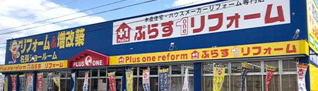 三重県最大級リフォームショールームご紹介