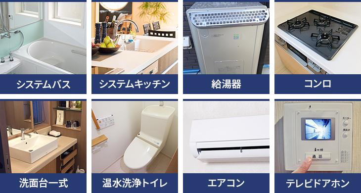 システムバス、システムキッチン、給湯器、コンロ、洗面台一式、温水洗浄トイレ、エアコン、テレビドアホン