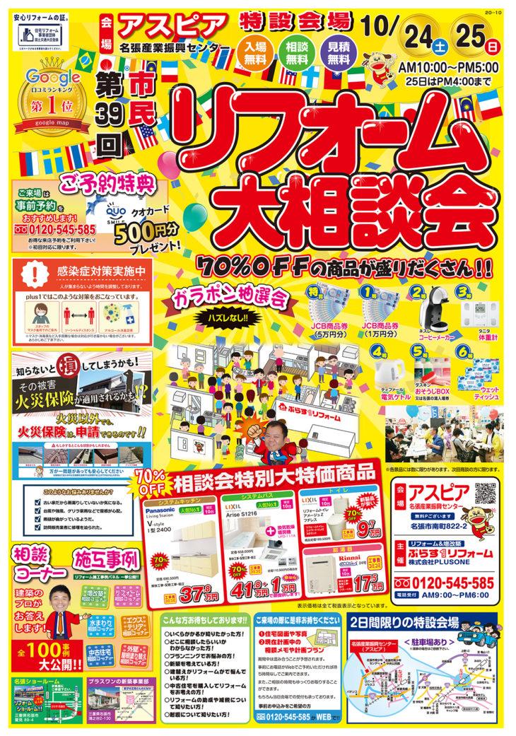 【10/24㊏10/25㊐】第39回 市民リフォーム大相談会