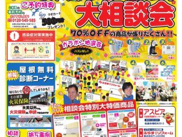 【1/16㊏1/17㊐】市民第40回 新春リフォーム大相談会