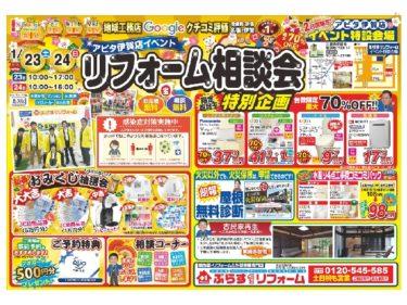 【1/23㊏1/24㊐】アピタ伊賀店イベント リフォーム大相談会