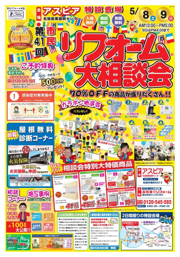 【5/8㊏5/9㊐】市民第41回 リフォーム大相談会