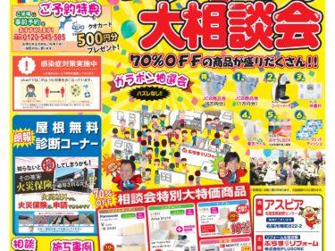 【7/10㊏7/11㊐】市民第42回 リフォーム大相談会